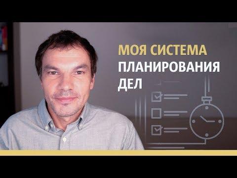 Моя система планирования | Как ПЛАНИРОВАТЬ дела и все УСПЕВАТЬ | Илья Яковлев