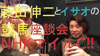 天皇賞春の感想と京都新聞杯、NHKマイルCの競馬雑談会です! 恒例の間違...