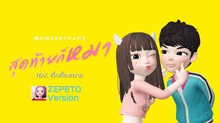 ZEPETO Version - สุดท้ายก็หมา : Wonderframe Feat.เด็กเลี้ยงควาย