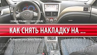 видео Авточехлы на SUBARU FORESTER 2009-2013г. черные
