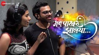 Man Pakharu Zalya Official Music | Sreeram Chandra & Susmirata Dawlkar | Varun Likhate