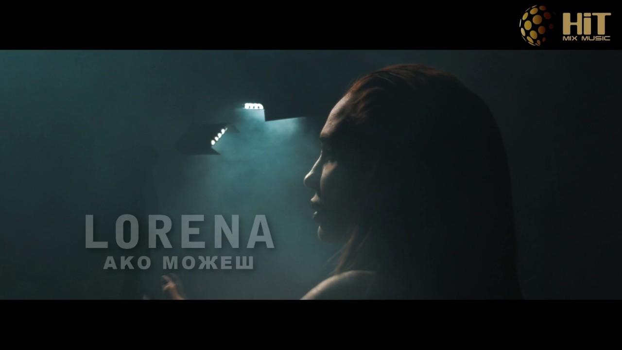LORENA - AKO MOZHESH /ЛОРЕНА АКО МОЖЕШ, TEASER
