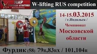 14-15.03.2015. FURDIK Irina -58 (79R,83Rх/101,104R) Championship Moscow region.