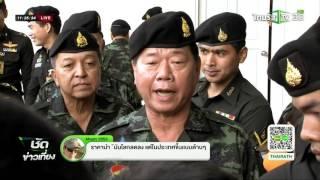 ผบ.ทบ.เดินหน้าปราบมาเฟีย | 09-03-59 | ชัดข่าวเที่ยง | ThairathTV