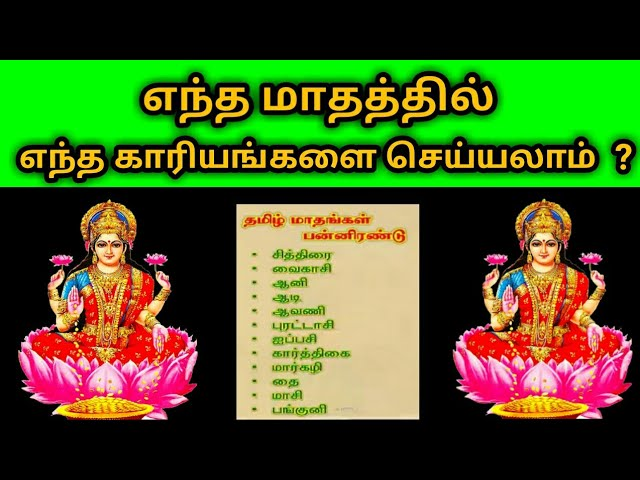 aanmigam tips in tamil | ???? ????????? ???? ?????????? ?????????? | sithargal | ??????????