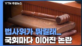 [앵커리포트] 법사위가 뭐길래...역대 국회마다 이어진…