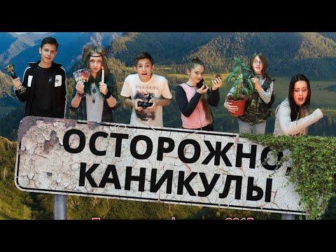 Осторожно, каникулы (2018) фильм - Видео онлайн