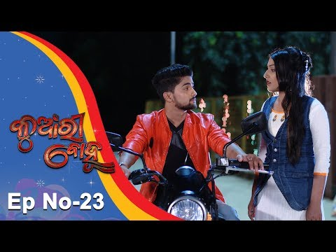 Kunwari Bohu   Full Ep 23   2nd Nov 2018   Odia Serial – TarangTV thumbnail