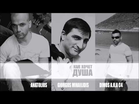 Как хочет Душа - Georgios Michailidis & Anatolios & Dimos 2015 NEW