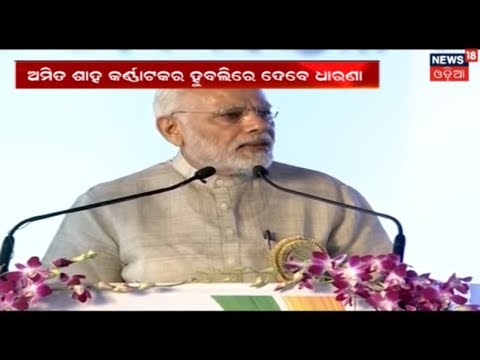 Breaking News : PM MODI will keep Fasting | News18 Odia