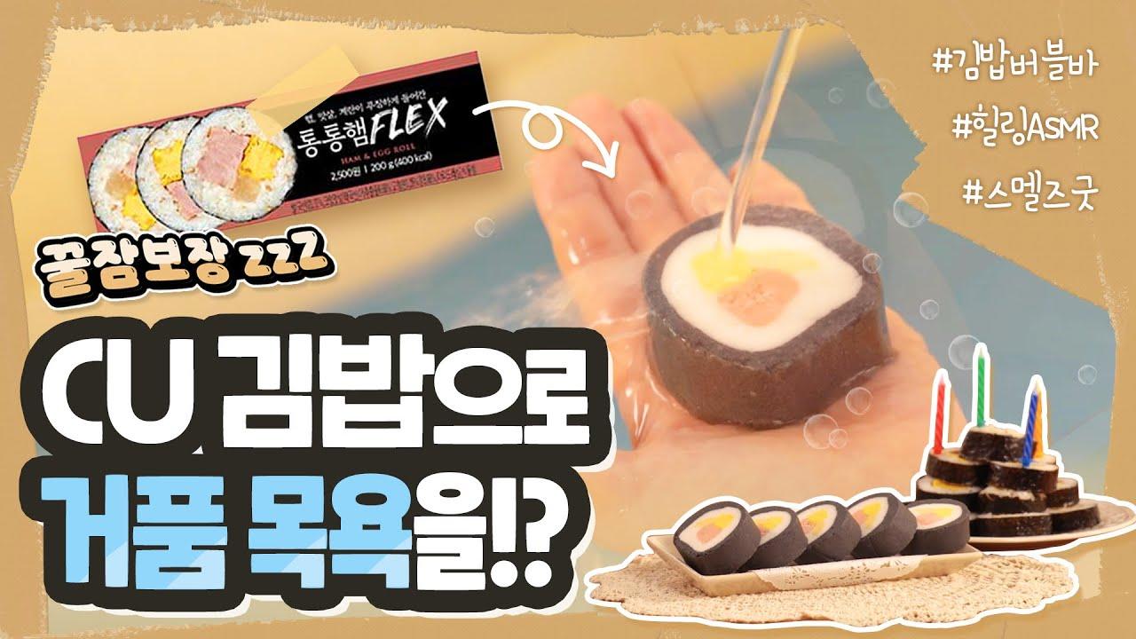 🛁아니, 김밥을 왜 물에 넣어요...?👀🧼 싱크로율 200% CU 김밥 버블바 만들기│Bubble Bath Bomb│🛠씨유공작소🛠