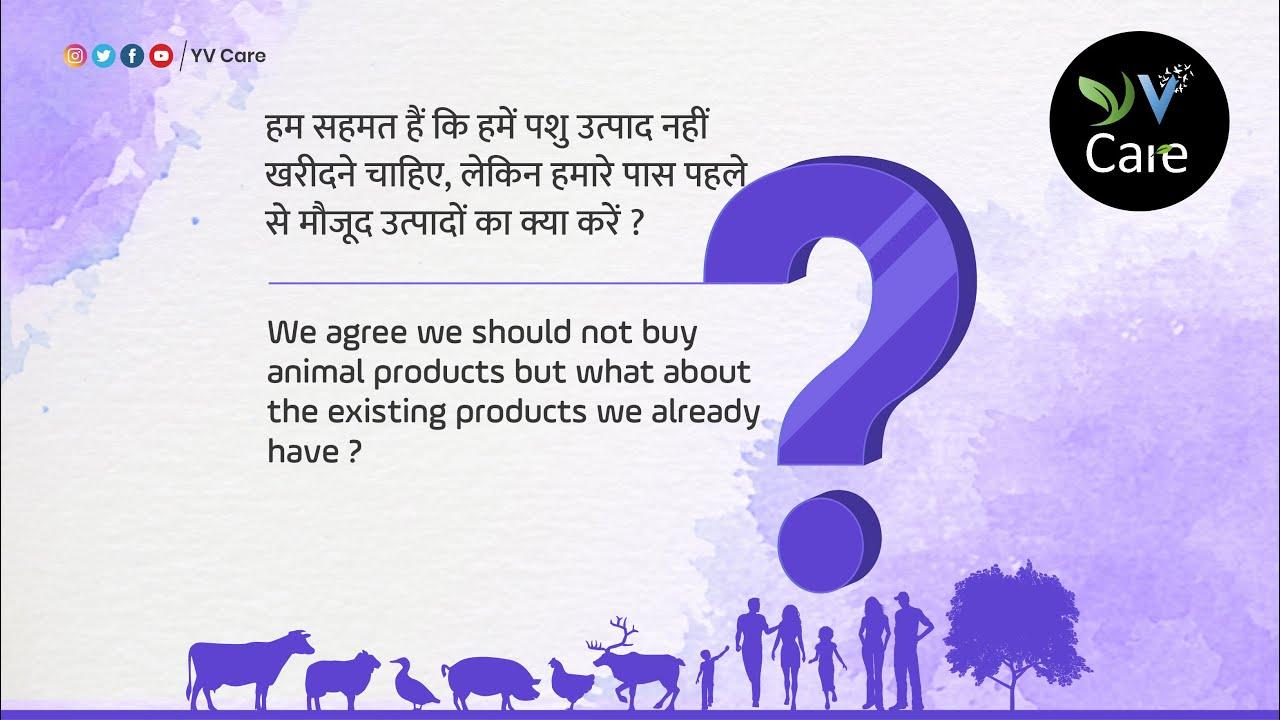 हम सहमत हैं कि हमें पशु उत्पाद नहीं खरीदने चाहिए, लेकिन हमारे पास मौजूद उत्पादों का क्या करें ?