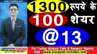 1300 रूपये के 100 शेयर @ 13 | stock for long term investment