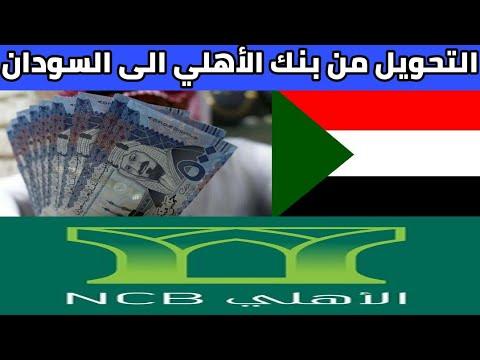 طريقة التحويل من بنك الأهلي الى السودان شرح تفصيلي Youtube