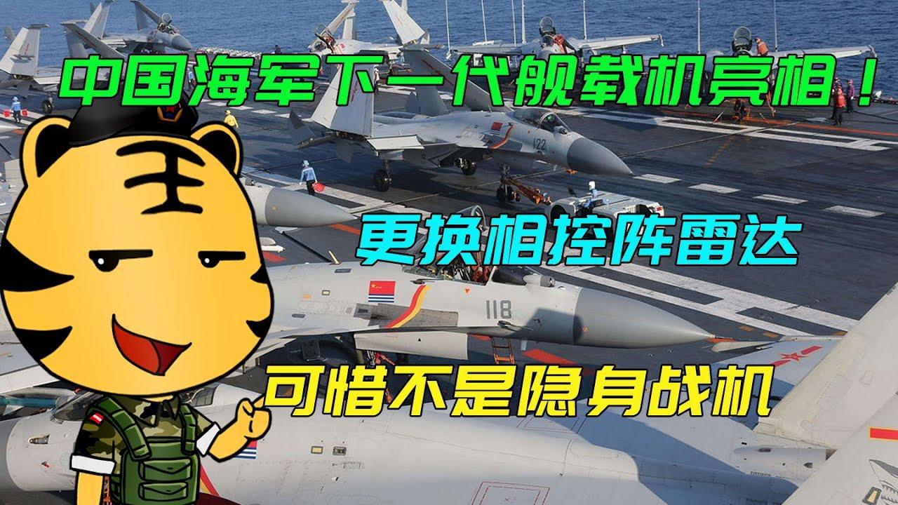 中国海军下一代舰载机亮相!更换相控阵雷达,可惜不是隐身战机