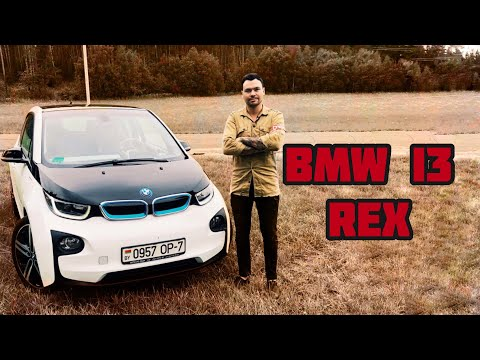 BMW I3 REX | ЭЛЕКТРИЧКА КОТОРОЙ НЕ НУЖНА РОЗЕТКА! | Обзор и тест драйв.