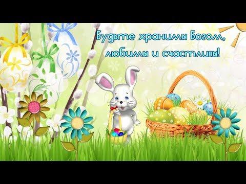 Необычное Поздравление С Пасхой 2019 СМОТРЕТЬ ВСЕМ!