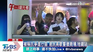 香港世足外圍賽 民眾高唱「願榮光歸香港」