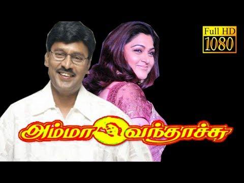 Amma Vanthachu | Bhagyaraj,Khushboo | Superhit Comedy Movie HD thumbnail