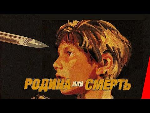 Родина или смерть (2007) фильм