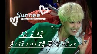 楊芸晴Sunnee A班 - 創造101 精華片段《普通Disco》by YinYue thumbnail