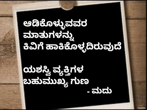 Life Inspired Super Quotes In Kannada Youtube