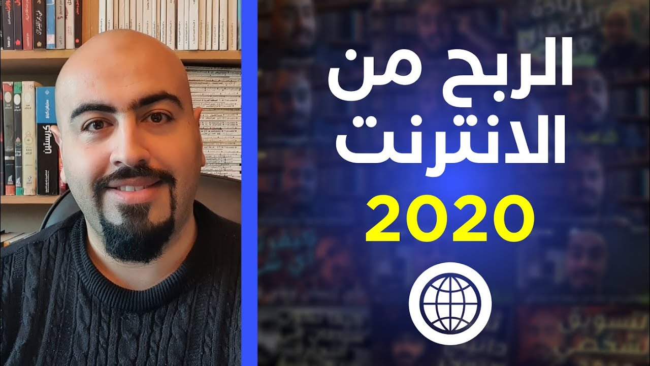 افضل طرق الربح من الانترنت 2020 (والطريقة الأخيرة جنونية جداً)!!