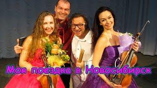 Поездка Бори в Новосибирск. Где побывал. (01.19г.) Семья Бровченко.