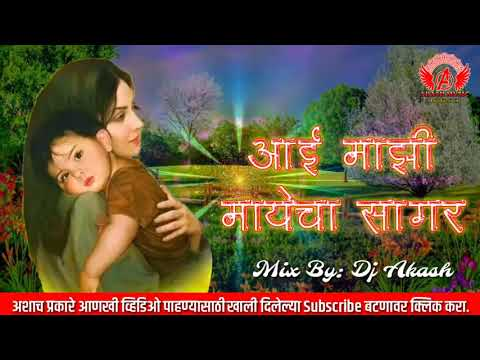 Aai Mazi Mayecha Sagar Dj Song Mix By Dj Akash Remix Song Akash Music Production Ohk4yi Youtube