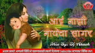 aai mazi mayecha sagar dj song mix by dj akash remix song akash music production oHK4yI