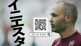 【Jリーグ公式アプリ】Club J.LEAGUE 紹介映像