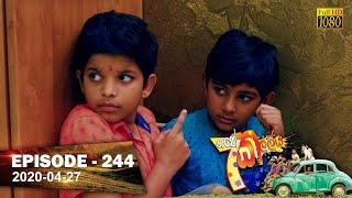 Hathe Kalliya | Episode 244 | 2020-04-27 Thumbnail
