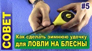 Совет #5 - Зимняя удочка для блеснения и для балансира. Как сделать своими руками?.