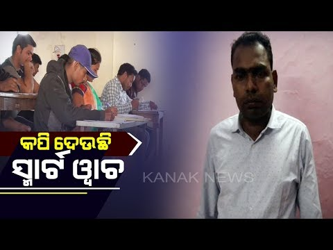 Examinee Held For Cheating In ASO Exam Using Smart Watch In Boudh