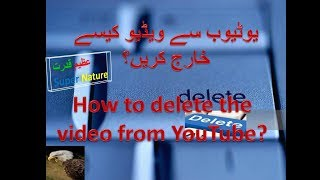 How to Delete/Erase a Video From Youtube  2017