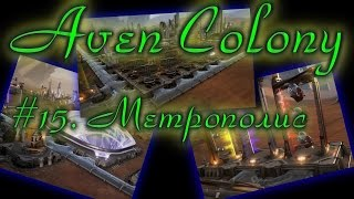 Aven Colony. Метрополис. Эпизод 14