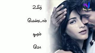 Whatsapp status tamil video | Love song | Po nee po