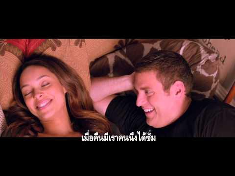 หนังตัวอย่าง 22 JUMP STREET สายลับรั่วป่วนมหา'ลัย (ซับไทย HD)