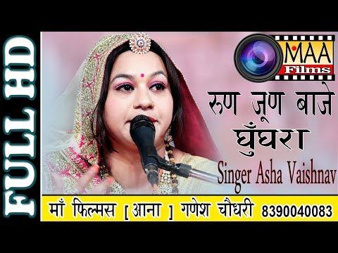रुण जूण बाजे घुँघरा | Asha vaishnav kankawali live | MAA Films Live | कणकवली,(महाराष्ट्र)LIVE 2018