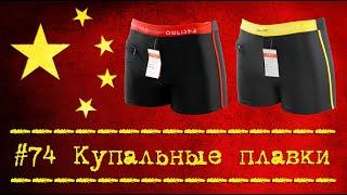 Купальные Шорты - Посылка из Китая [№74] Swimming Shorts AliExpress(, 2016-06-04T11:09:40.000Z)