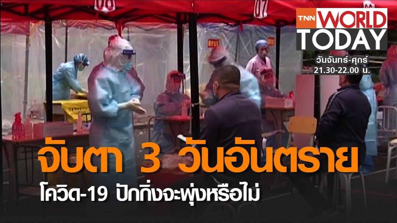 จับตา 3 วันอันตราย! โควิด-19 ปักกิ่งจะพุ่งหรือไม่  l TNN World Today