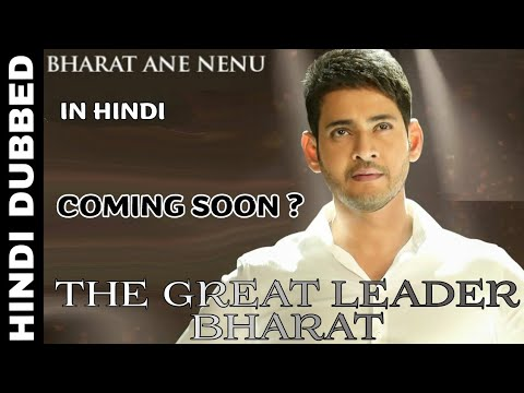 The Great Leader Bharat ( Bharat Ane Nenu ) Hindi Dubbed Movie News | Real or Fake