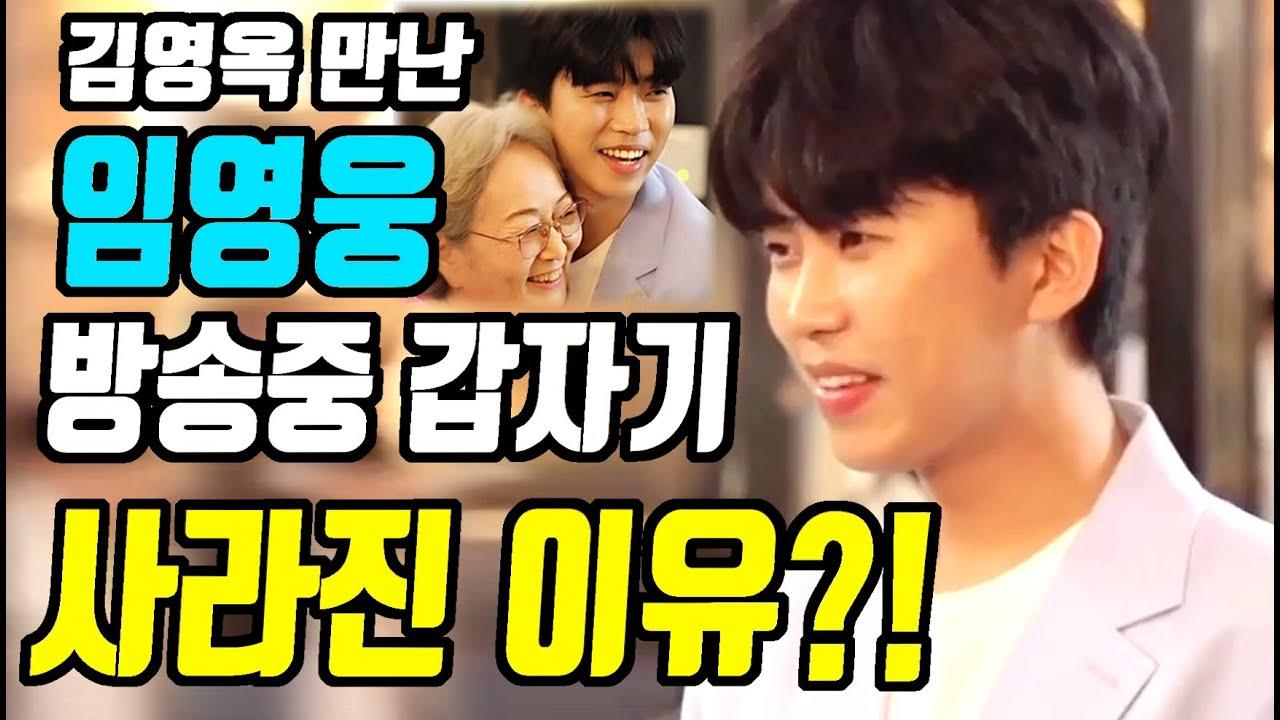 8/4 임영웅 방송중 갑자기 사라진 이유?! #임영웅 #김영옥