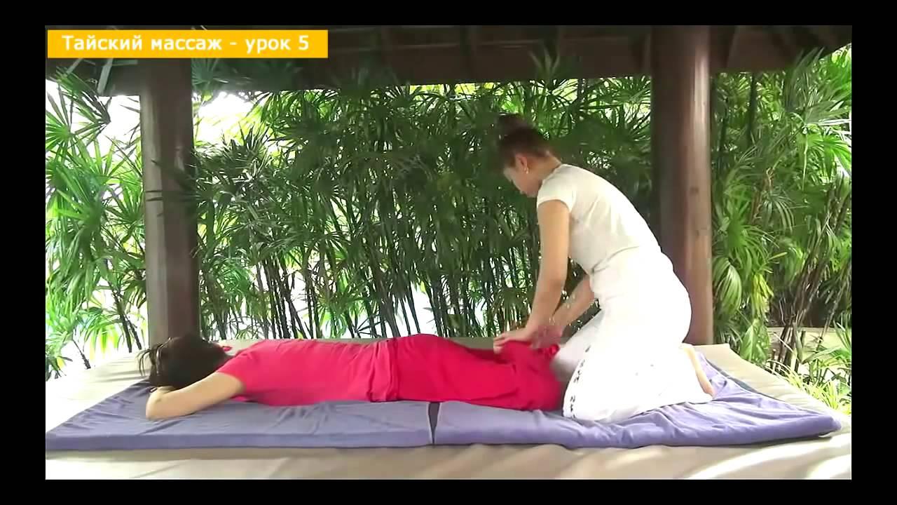 Как делать тайский массаж УРОК 5