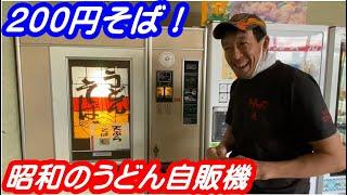【200円うどん】貧乏なので昭和の自販機うどんを食べる!