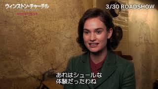 リリー・ジェームズ インタビュー映像『ウィンストン・チャーチル/ヒトラーから世界を救った男』 リリージェームズ 検索動画 6