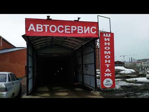 Автосервис Уфа. Начало
