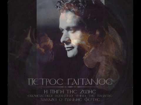 Αγνή Παρθένε Δέσποινα Πέτρος Γαϊτάνος Petros Gaitanos Hymn to Virgin Mary Athos byzantine music