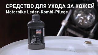 Средство для ухода за кожей Motorbike Leder Kombi Pflege