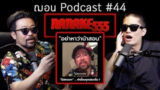 ฌอน Podcast #44 - Nanake555 อย่าหาว่าน้าสอน แต่วันนี้ฌอนถูกน้าสั่งสอน 555